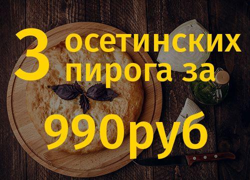 Акция осетинских пирогов