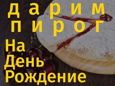 Осетинский пирог в подарок